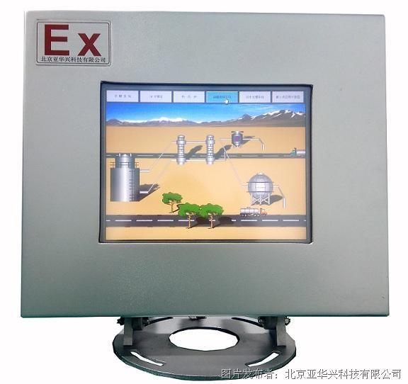 YHX-120EC 防爆电脑  防爆触摸屏  防爆计算机   防爆屏