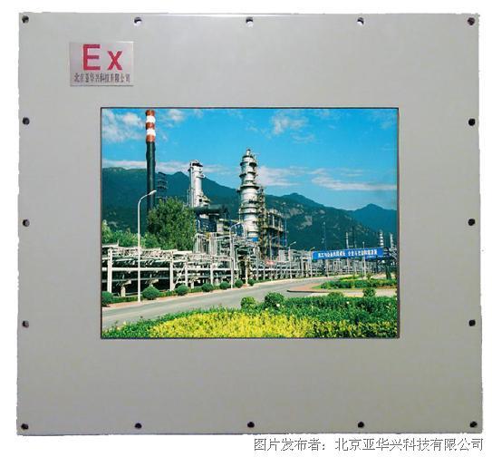 YHX-170EC 防爆电脑  防爆触摸屏  防爆计算机   防爆屏