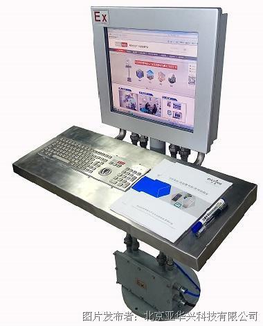 YHX-240EC 防爆电脑  防爆触摸屏  防爆计算机   防爆屏