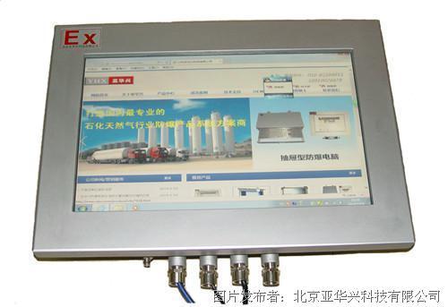 亚华兴YHX-215EC 防爆电脑