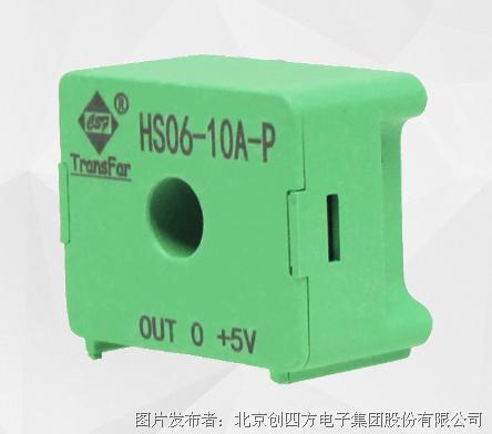 创四方 HS06-A-P系列电流传感器