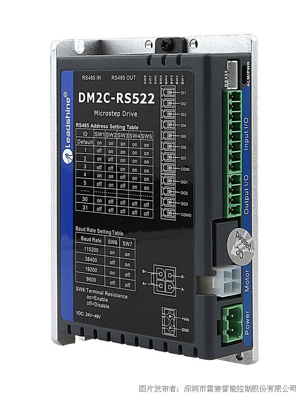 雷賽_數字步進電機與驅動器_DM2C-RS522型號