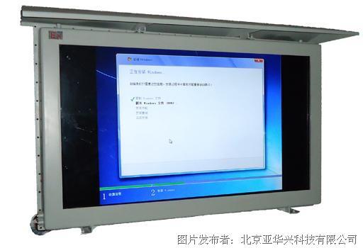 YHX-320EC 防爆電腦  防爆觸摸屏  防爆計算機   防爆屏