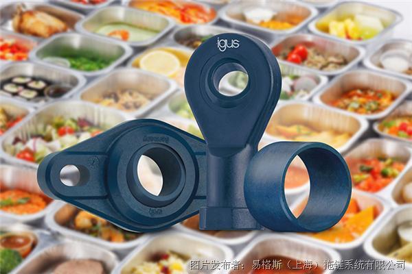 易格斯 可与食品接触的新型igus耐磨工程塑料