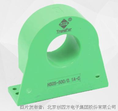创四方 HS05-500/0.1A-C电流传感器