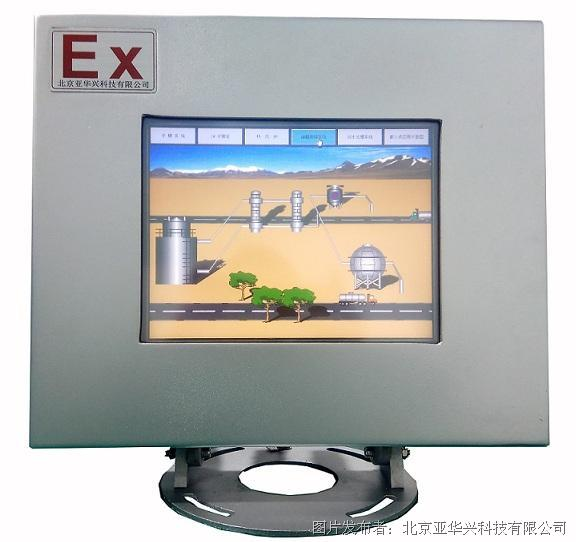 YHX-100EC 防爆电脑(人机界面系列)防爆触摸屏 防爆屏