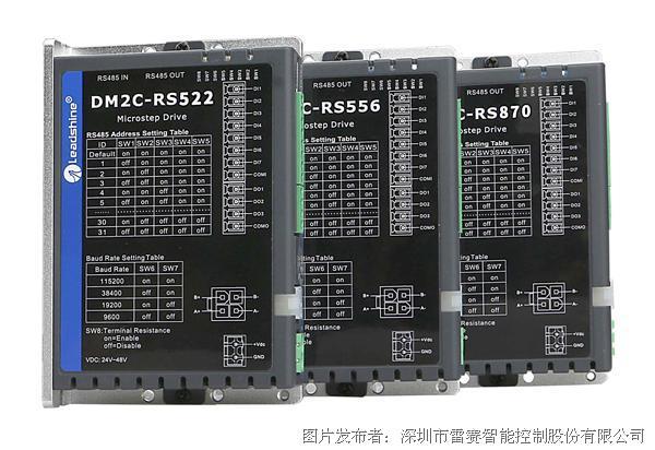 雷賽_數字步進電機與驅動器_DM2C系列