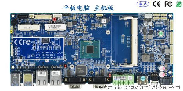 诺维 15寸电容触摸工业平板电脑 NPC-7150GT (台产)