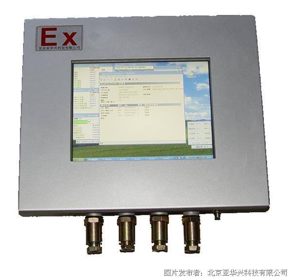 YHX-120EC 防爆电脑(人机界面系列)防爆触摸屏 防爆屏