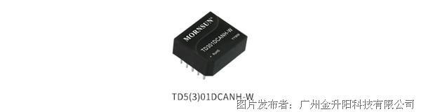 金升阳 待机可唤醒CAN隔离收发模块TD5(3)01DCANH-W