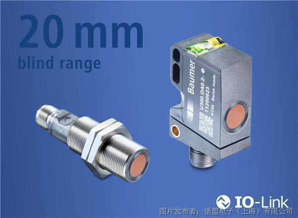 堡盟 U500/UR18—市场上盲区最小但感应距离很长的超声波传感器