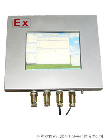 亚华兴YHX-120EG 防爆显示器