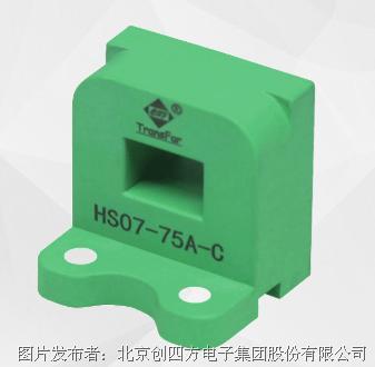 创四方 HS07-A-C系列电流传感器