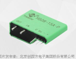 创四方 HS08-A-P系列电流传感器