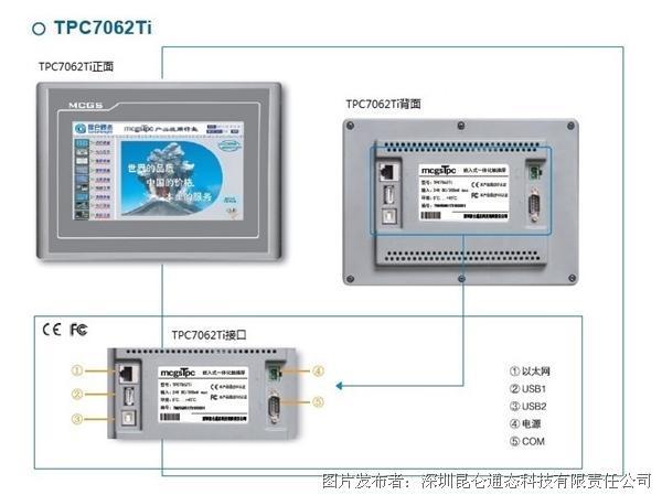 昆仑通态TPC7062Ti嵌入式一体化触摸屏