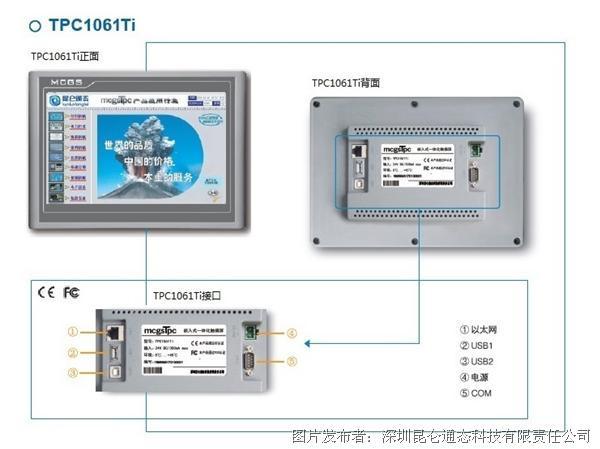 昆仑通态TPC1061Ti嵌入式一体化触摸屏