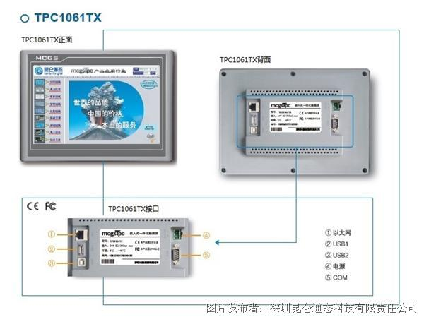 昆仑通态TPC1061TX嵌入式一体化触摸屏
