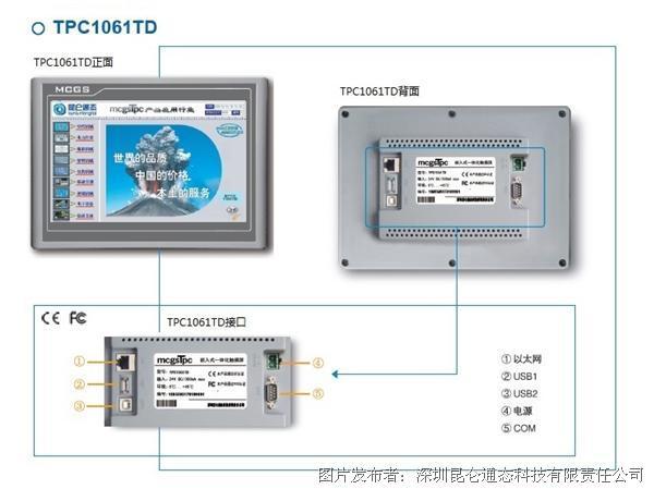 昆仑通态TPC1061TD嵌入式一体化触摸屏