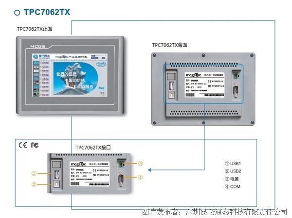 昆仑通态TPC7062TX嵌入式一体化触摸屏