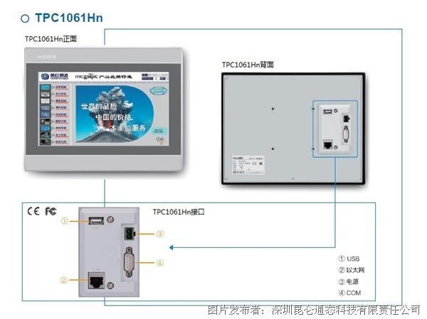 昆仑通态TPC1061Hn嵌入式一体化触摸屏