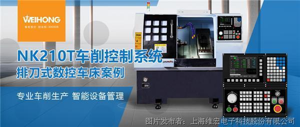 维宏NK210T车削控制系统应用丨CK36A-X30 排刀式数控车床