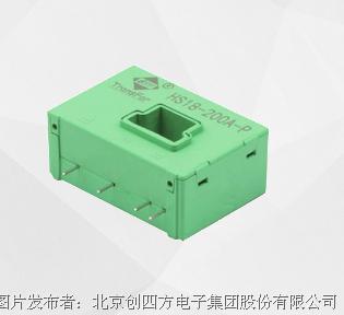 创四方 HS18-200A-P型电流传感器
