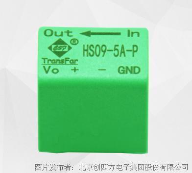 创四方 HS09-A-P系列电流传感器