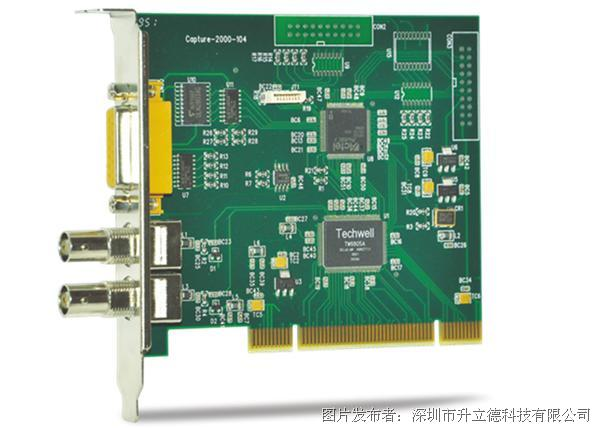 升立德 图像采集卡 PCI-1220
