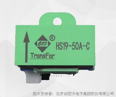 创四方HS19-A-C系列电流传感器