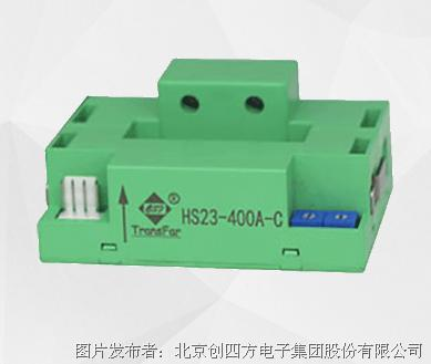创四方 HS23-A-C系列电流传感器