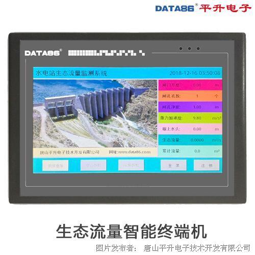 唐山平升 生态流量监测设备/水电站下泄生态流量监测设施