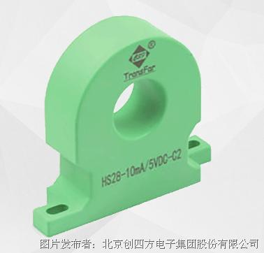 創四方 HS28-C系列電流傳感器