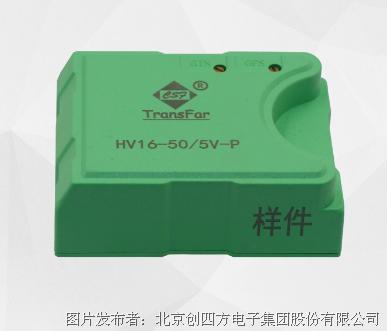 创四方 HV16-V-P 系列电压传感器