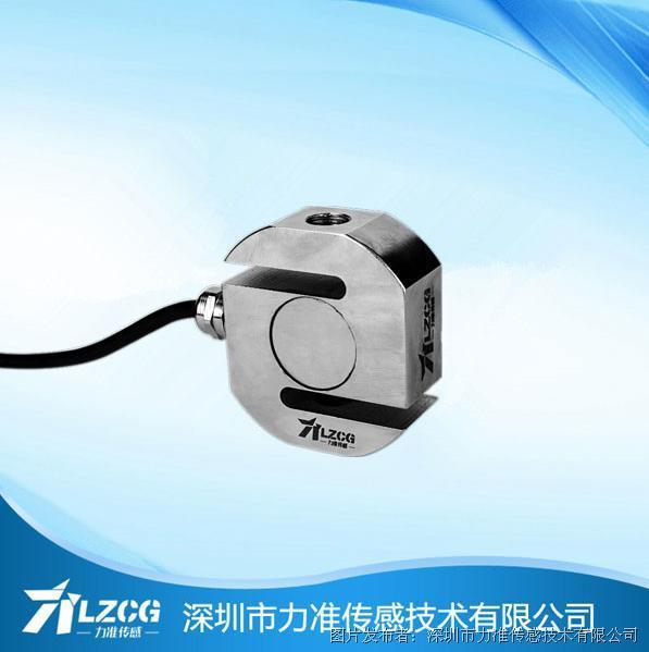 力准 S型传感器LFS-07