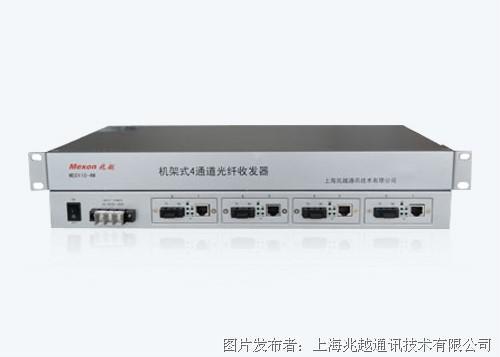兆越ME0110-4M 1U機架式4通道以太網光纖收發器