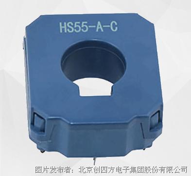 創四方 HS55-A-P系列電流傳感器