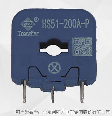 创四方 HS51-1-P系列电流传感器