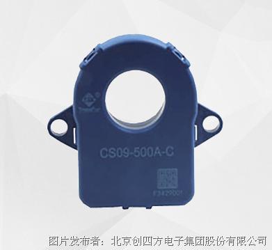 創四方 CS09-A-C系列電流傳感器