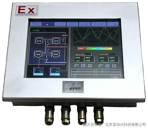 YHX-120EG 防爆顯示器 防爆電腦 防爆觸摸屏 防爆屏