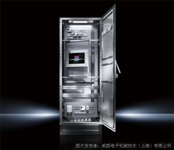 威圖SE 8系統機柜為您詮釋,何為效率