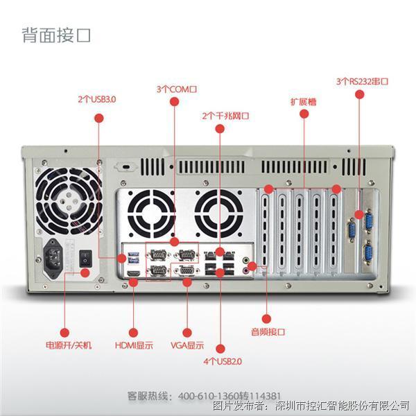 4U上架式工控机 IPC-610