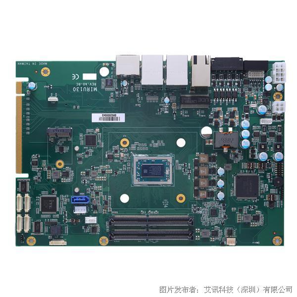 艾讯科技嵌入式视觉/人工智能主机板MIRU130