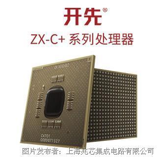 兆芯 開先® ZX-C+系列處理器
