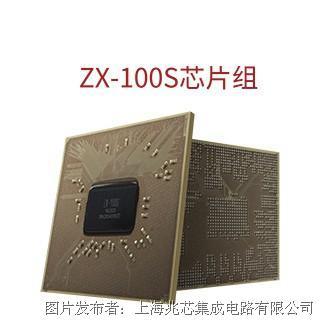 兆芯 ZX-100S 芯片组