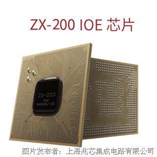 兆芯 ZX-200 IO擴展芯片