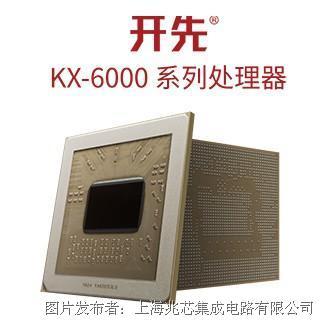 兆芯 開先® KX-6000系列處理器