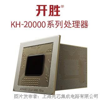 兆芯 開勝® KH-20000系列處理器