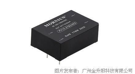 100-1000VDC超宽电压输入DC/DC电源模块——PV15-27BxxR3系列