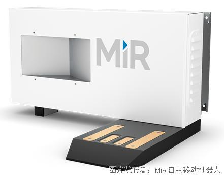MiR Charge 48V全自動充電站