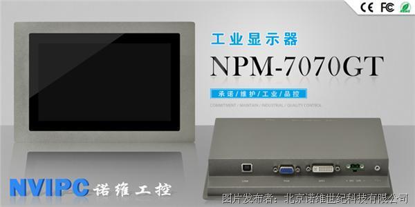 诺维  7寸电容触摸工业显示器  NPM-7070GT
